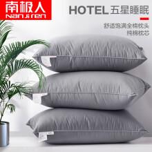 南极人NanJiren 枕芯家纺 100%全棉面料羽丝绒枕头舒适饱满枕芯 厚实柔软学生枕