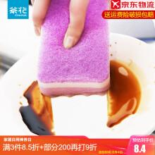 茶花海绵擦洗碗布抹布百洁布耐用海绵刷洗碗刷碗布抹布 【经济装5片】-波纹海绵百洁布