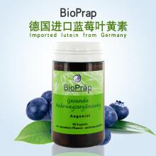 Biopraep 德国蓝莓叶黄素儿童成人老人护眼缓解视疲劳原装进口,新货入库 单瓶/90粒