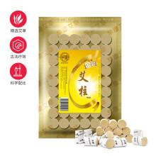 京东超市早康金装艾条艾柱套盒 艾绒柱艾灸条艾灸柱家用随身灸54粒(随身灸艾灸盒适用)