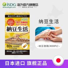 京东国际【老客推荐】ISDG日本进口纳豆激酶胶囊60粒/瓶 纳豆菌即食非红曲 4000FU纳豆激酶1瓶
