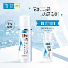 肌研极润爽肤水女-浓润型170ml(补水保湿化妆水 透明质酸滋润 润而不腻)适合偏干/混合肌