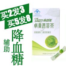 帝泊洱卓清速溶茶辅助降血糖茶 搭配降血脂血压三高降糖茶等品 买2送1