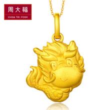 周大福(CHOW TAI FOOK)Q版十二生肖 霸气龙 足金黄金吊坠 F199497 58 约2.3克 工费58 约2.1克