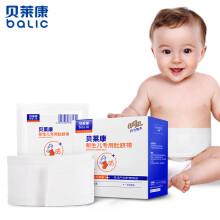 贝莱康(Balic) 肚脐带新生儿护脐带 全棉真空消*独立装 婴儿宝宝护肚围5片装