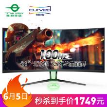 泰坦军团34英寸 电竞游戏显示器 三星面板 3.5K曲面屏 121%sRGB WQHD 1500R创新曲率 电脑屏幕带鱼屏 N34SK1749元