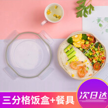 京东超市爱思得(Arsto)微波炉饭盒稻壳便当盒小麦纤维密封分隔保鲜盒 圆形草绿