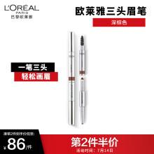 京东超市欧莱雅(LOREAL)眉笔大师三头塑形眉笔 深棕 0.3+0.25g( 不脱色不晕染 自然持久)