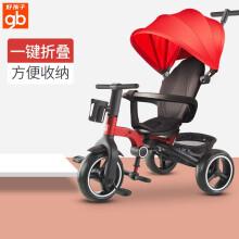 好孩子(GB) 儿童三轮车脚踏车男童女童手推车可折叠婴儿宝宝脚踏三轮自行车 1-2-3-4岁 奢华红(升级可折叠)
