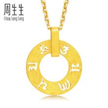 周生生 CHOW SANG SANG 黄金足金六字大明咒吊坠 85735P 计价 3.8克