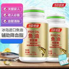汤臣倍健深海鱼油软胶囊DHA成人中老年辅助降血脂搭鱼肝油大豆降血糖100粒+50粒+小药盒