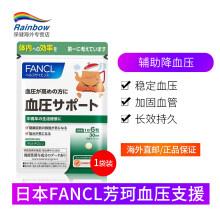 京东国际日本芳珂FANCL 健康支援系列 fancl降血压降血糖降血脂降尿酸降脂肪预防药 新版血压支援 1袋