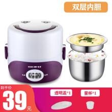 麦卓(MAKE JOY)电热饭盒上班族保温加热饭盒插电保温饭盒热饭器 紫色(双层-1.3升)