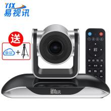 易视讯(YSX)高清视频会议摄像头GT-C13 3倍变焦大广角/USB免驱录播直播网课教育医学商务会议系统设备机
