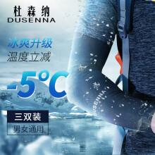 京东超市杜森纳(DUSENNA)3双装防晒袖夏季冰袖男户外运动休闲袖套男女通用 DU针织冰袖 黑白灰直筒(3双装)