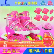 乐士溜冰鞋儿童滑冰鞋全套装 旱冰鞋儿童轮滑鞋 闪光 172(31-34码)粉色全闪加背包