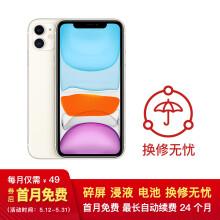 Apple iPhone 11 (A2223) 64GB 白色 移动联通电信4G手机 双卡双待【换修无忧月付版】 4999元