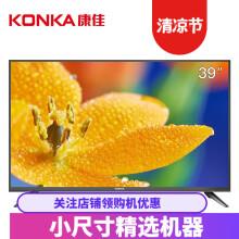 康佳(KONKA)LED39E330C 39英寸高清窄边液晶平板电视 CE升级版