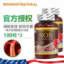 京东国际哇好自然一氧化氮NOS 精氨酸合成酶胶囊健康保健品成人中老年人 2瓶装