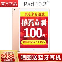 APPLE苹果iPad2019新款10.2英寸平板电脑air2更新版iPad 金色 19新款  32G-WLAN版-标配