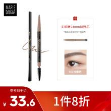 京东超市玛丽黛佳眉笔自然持久彩妆防水防汗不易脱色 自然生动眉笔送替换装 02 浅咖 0.2g+0.2g