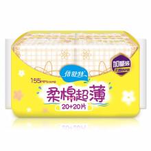 京东超市倍舒特 护垫女柔软触感柔棉超薄加量装40片 无香型