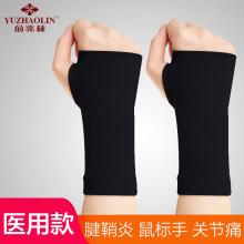 俞兆林 护腕腱鞘炎运动护手腕 妈妈手腕关节遮疤痕 排球羽毛球 男女款 黑色拇指款 L