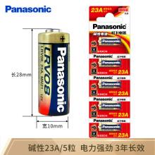 松下(Panasonic)23A碱性干电池12V 5节适用于电子遥控器防盗卷帘门引闪器LRV08L/1B5C