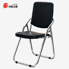 华恺之星 折叠椅凳子 家用电脑椅子办公椅培训椅会议椅 休闲椅带靠背椅子 HK110黑色