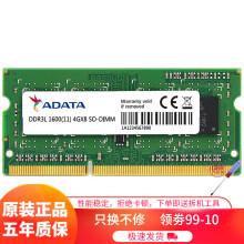 威刚(ADATA)笔记本内存条 4G 8G DDR3 1600 DDR4 2400 2666万紫千红 4G DDR3L 1600 低电压