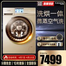 卡萨帝(Casarte)9kg/公斤直驱滚筒洗衣机全自动 洗烘一体带烘干空气洗 除菌除螨 C1 HD90G3U1烘干+空气洗+智能投放