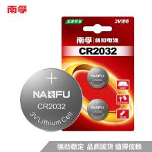 南孚(NANFU)CR2032纽扣电池2粒装 3V 锂电池 适用于手表/主板/汽车钥匙/电子秤/遥控器等