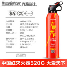 FlameFighter火焰战士 灭火器 车载小型便携汽车用家用消防器材干粉灭火器年检铝合金瓶身 大爱天下 520G红色