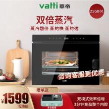 华帝(Vatti)电蒸箱家用 台式多功能蒸汽炉 25L双倍蒸汽快蒸 ZXMZ-25GB01