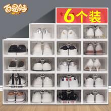京东超市百易特 透明鞋盒塑料环保鞋柜可叠加组合收纳箱整理储物防潮防尘简易鞋架加厚贮物盒 普通码(6个装 白色翻盖款)适用于40码以内