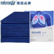 科德宝(micronAir每刻爱)活性炭空调滤芯/滤清器/空调格 北京 奔驰GLC300 多效