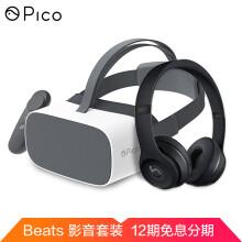 【7天无忧退换 G2+Beats solo3影音套装】Pico 小怪兽2 VR一体机 VR眼镜 4K高清视频 体感游戏 3D头盔
