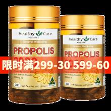 京东国际澳洲Healthy Care黑蜂胶胶囊200粒 中老年调节免疫成人增强抵抗力HC 2000mgR 2罐装