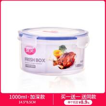 安买塑料保鲜盒水果便当盒厨房冰箱食物料理收纳盒密封带盖微波炉碗饭盒 圆形1000ML 买一发二