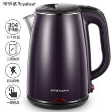 荣事达(Royalstar)电水壶热水壶304不锈钢1.8L容量双层防烫烧水壶开水壶 保温款 紫色(RSD-8163)