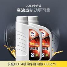 长城 安诺 DOT4 全合成 制动液 刹车油 刹车液 800g 汽车用品 养车保养 0.75L x2