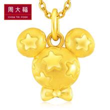 周大福(CHOW TAI FOOK)迪士尼经典系列 米奇星星 定价足金黄金吊坠 R16123 1580
