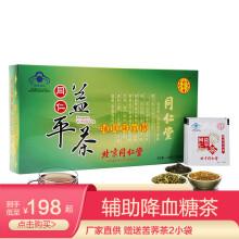 北京同仁堂益平茶辅助降血糖茶适用糖尿病人降糖茶 60袋*1盒