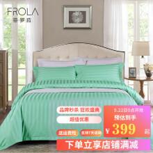 菲罗�80支全棉贡缎四件套美式田园风纯棉被套1.8m床双人被罩床单1.5米床上用品 科隆绿 1.2米床