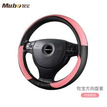 Mubo牧宝方向盘套把套通用型D型方向盘 粉色