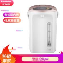京东超市松下(Panasonic)4L电子保温热水瓶 4段控温 备长炭内胆 家庭容量 NC-EN4000