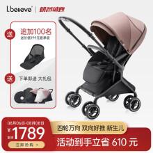 爱贝丽(IBelieve) 婴儿推车智能双向四轮万向轻便儿童推车0-3岁可坐可躺易折叠宝宝新生儿童车 MAX宽舱版-绾粉(镁合金-座宽39cm)
