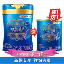【品牌新客买大罐送小罐】美赞臣蓝臻妈妈孕期奶粉850g