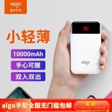 aigo爱国者电子出品充电宝E10000+超薄小巧便携10000毫安移动电源双输出适用于华为小米苹果 白色
