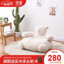 华谊 懒人沙发 动物凳子创意盘羊换鞋凳卡通小孩凳沙发凳可爱小凳子矮凳 动物凳